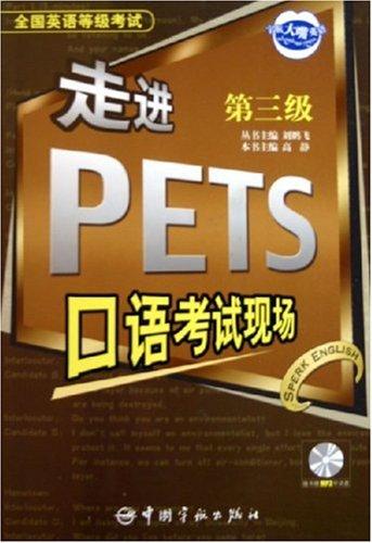 走進PETS口語考試現場(附光盤第3級全國英語等級考試)