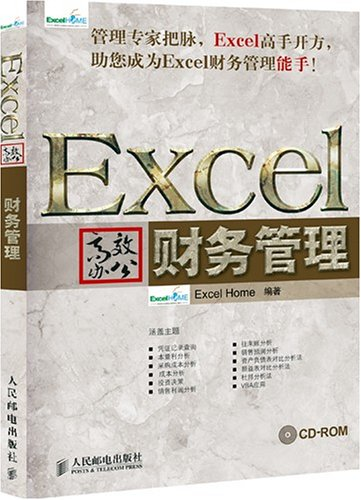 Excel高效办公--财务管理