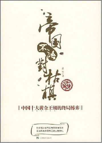帝国不语对枯棋:中国十大黄金王朝的终局博弈