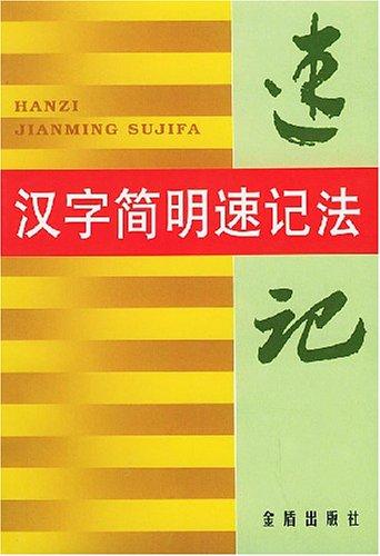 漢字簡明速記法