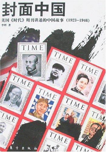 封面中国-美国《时代》周刊讲述的中国故事(1923-1946)