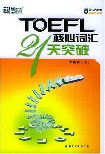 新东方·TOEFL核心词汇21天突破