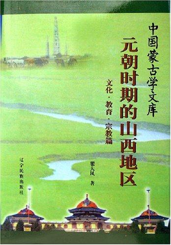 元朝時期的山西地區(文化教育宗教篇)(精)/中國蒙古學文庫