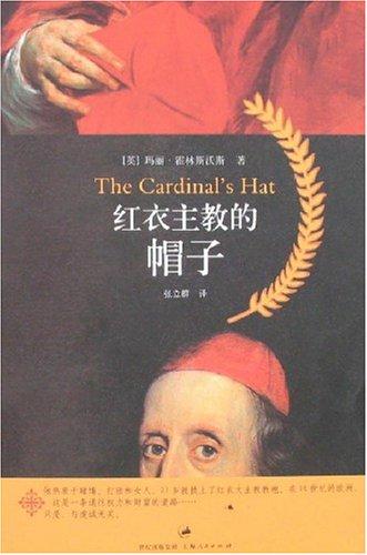 红衣主教的帽子