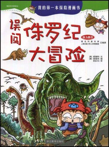 我的科學漫遊記①-誤闖侏羅紀大冒險