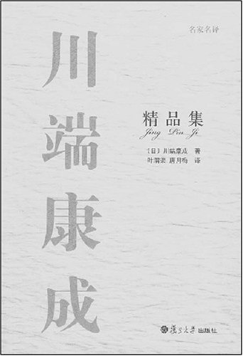 川端康成精品集