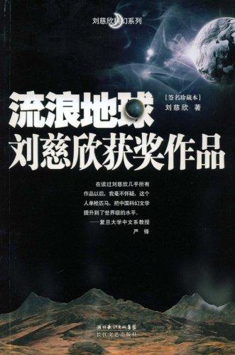 流浪地球劉慈欣獲獎作品