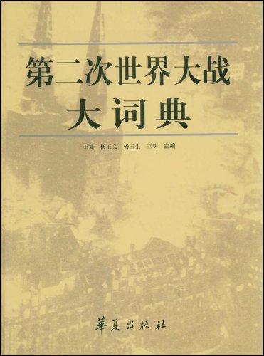 第二次世界大戰大詞典(精)