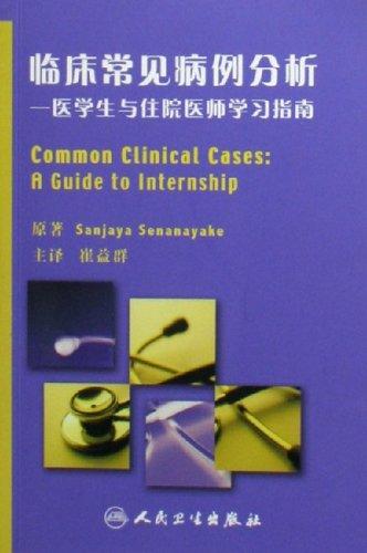 臨床常見病例分析--醫學生與住院醫師學習指南