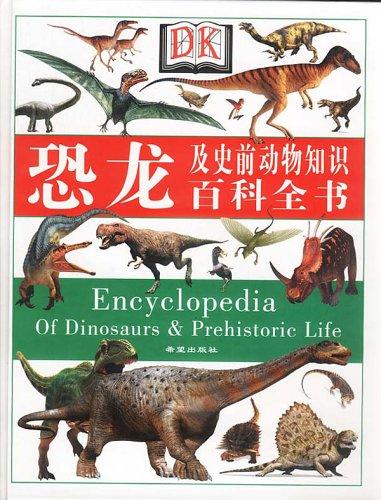 恐龙及史前动物知识百科全书(精)