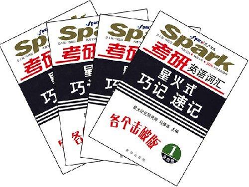 2009考研英語詞彙星火式巧記速記(4分冊)