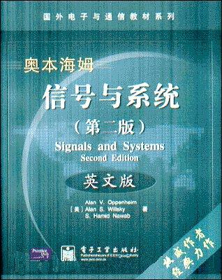 信号与系统(第2版英文版)/国外电子与通信教材系列