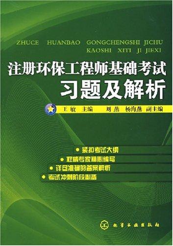注冊環保工程師基礎考試習題及解析