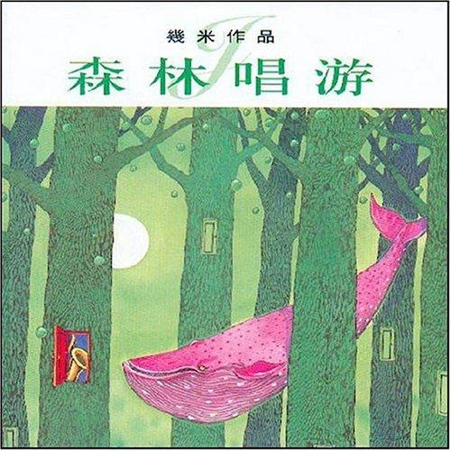 森林唱游口袋装(几米作品系列)