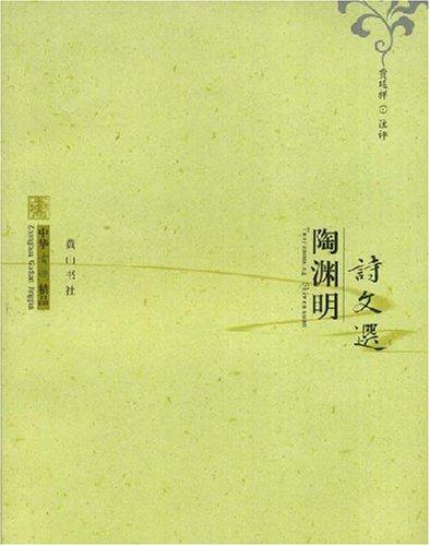 陶渊明诗文选/中华古典精品