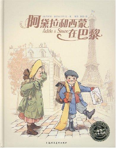 阿黛拉和西蒙在巴黎