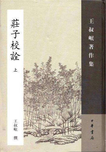 莊子校诠(上下)(精)/王叔岷著作集