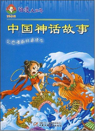 中国神话故事(彩色漫画拼音读本)