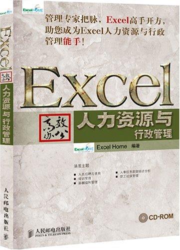 Excel高效办公--人力资源与行政管理