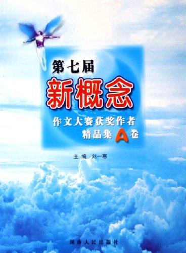 第七届新概念作文大赛获奖作者精品集A卷