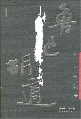 鲁迅与胡适-影响20世纪中国文化的两位智者