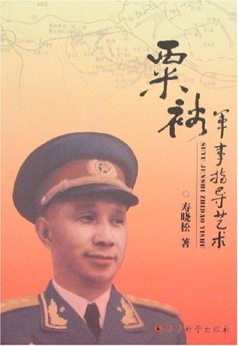 粟裕軍事指導藝術