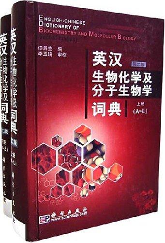 英漢生物化學及分子生物學詞典(上下)(精)