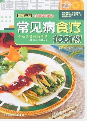 健康生活1001-常见病食疗1001例