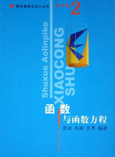 函数与函数方程/数学奥林匹克小丛书