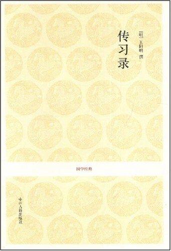 國學經典-傳習錄