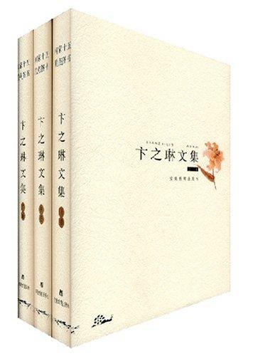 卞之琳文集(共3冊)(精)