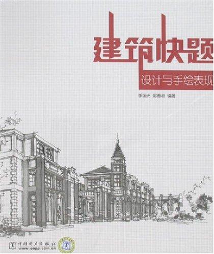 电子书库 建筑快题设计与手绘表现  书名: 建筑快题设计与手绘表现