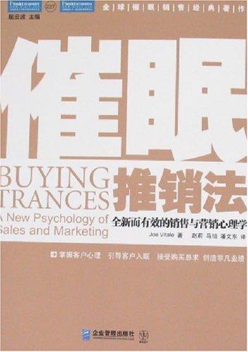 催眠推销法--全新而有效的销售与营销心理学