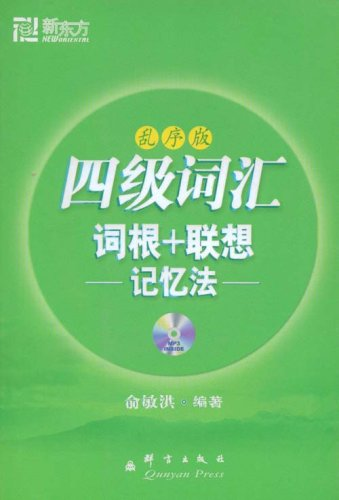 新东方·四级词汇词根+联想记忆法(乱序版)(附 MP3)
