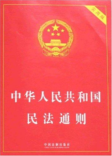 中华人民共和国民法通则(实用版)