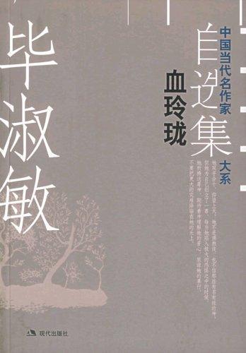 血玲珑/中国当代名作家自选集大系