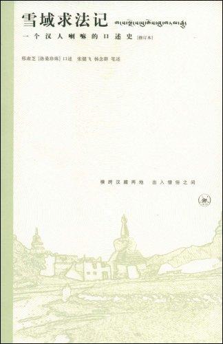 雪域求法记—一个汉人喇嘛的口述史(修订本)
