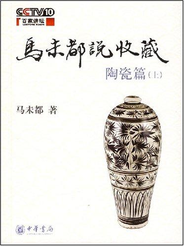馬未都說收藏/陶瓷篇(上)