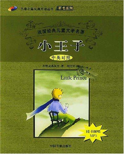 小王子(附光盘中英对照)/名著名篇双语对照丛书