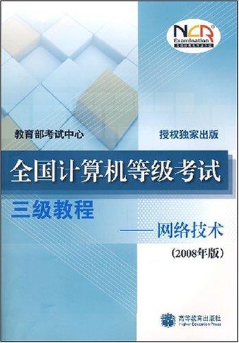 全国计算机等级考试三级教程--网络技术(2008年版)