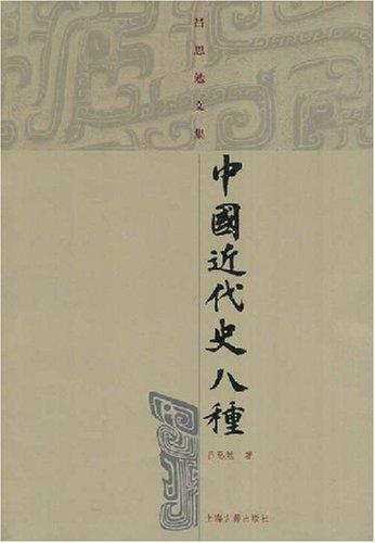 中國近代史八種(呂思勉文集)
