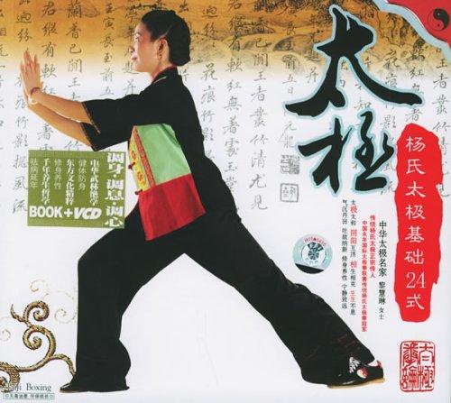 楊氏太極基礎24式(書+盤)(黎慧琳)封面圖片