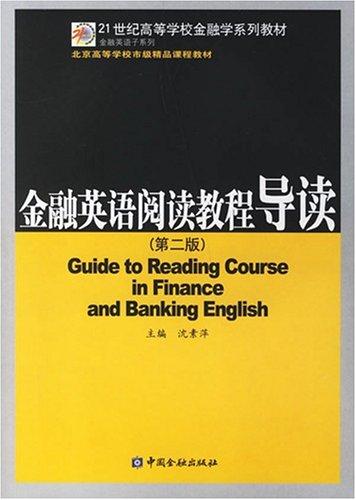 金融英语阅读教程导读(第二版)
