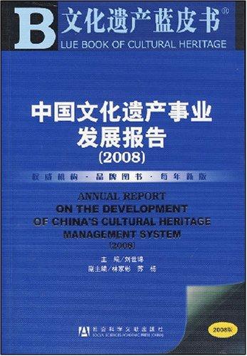 中國文化遺産事業發展報告(2008)