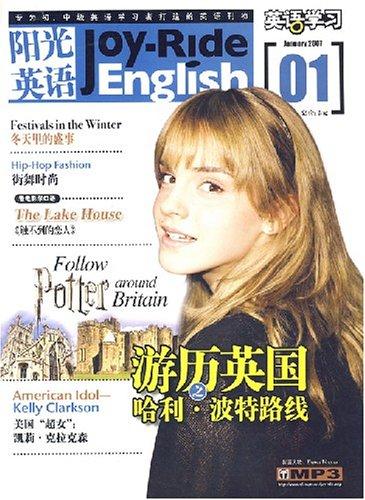 英语学习(阳光英语)2007-1