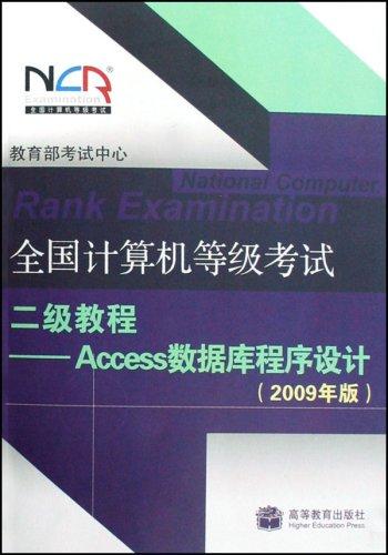 计算机等级考试二级教程 Access数据库程序设计 2009年