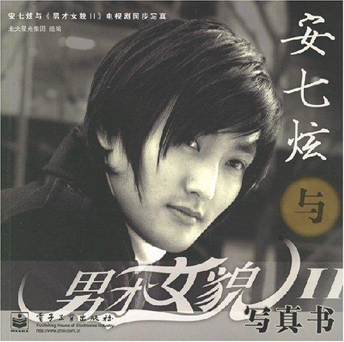 安七炫與男才女貌2寫真書