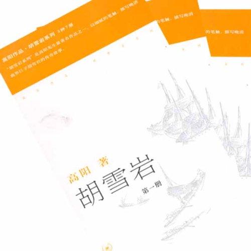 胡雪岩(全三册)(第2版)