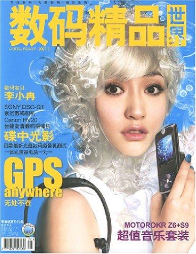 數碼精品世界(2007年5月)