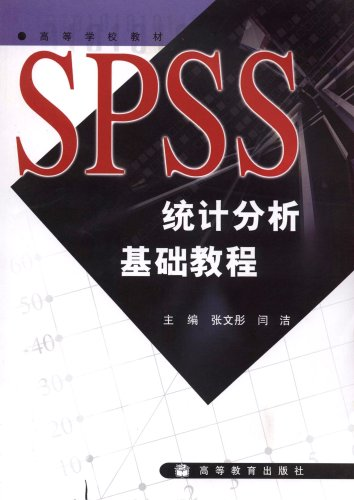 SPSS统计分析基础教程/高等学校教材